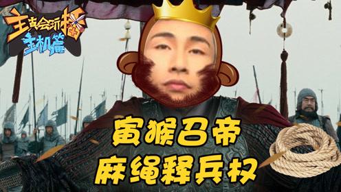 主播真会玩主机篇36:寅猴召帝,麻绳释兵权!
