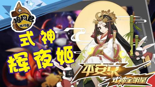 《平安京式神全明星》04 就算是辅助,我辉夜姬也有carry全场的心