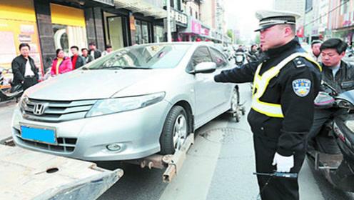 交通违法车辆被拖走,除了罚款还要缴纳这些费用!