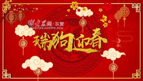 2018广饶春节拜年视频