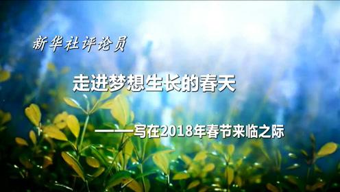 春节来临之际 与家人团圆是心灵的归依