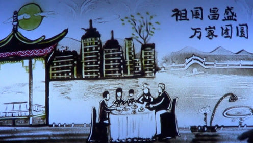 唯美沙画《十五的月亮》愿祖国昌盛,万家团圆!