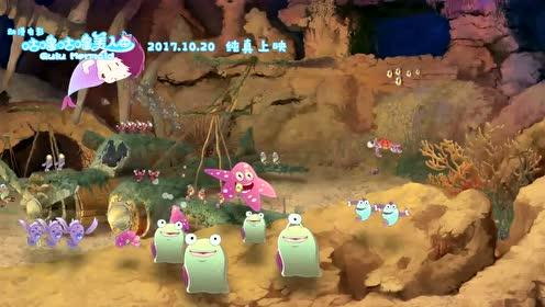 《咕噜咕噜美人鱼》预告片30秒