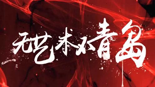 【展讯】2017艺术青岛·国际青年艺术季即将盛大开幕