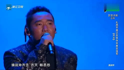 《中国新歌声2》总决赛 扎西平措《齐天》
