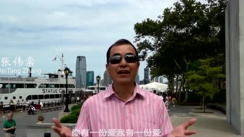 中国 纽约华人版