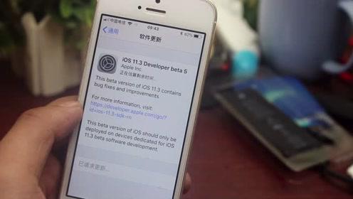 iOS 11.3 更新:要不要升级?