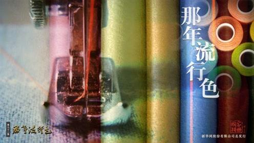 《国家相册》第八十二集:那年流行色