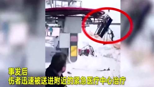 惊魂一幕!格鲁尼亚滑雪场缆车事故8人受伤 数人被甩飞!