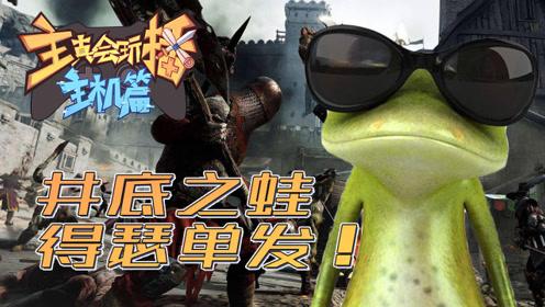 主播真会玩·主机篇#43:井底之蛙,得瑟单发!