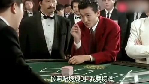 赌侠刘德华替师傅赌神做慈善,土豪不服结果一下输了1000多万!