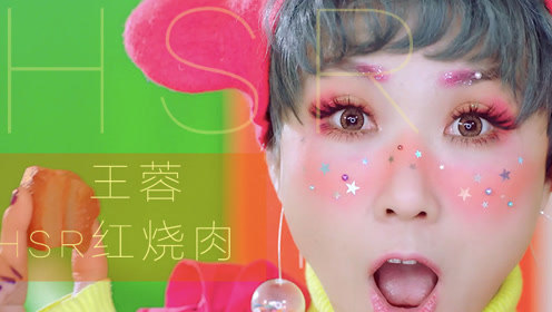 王蓉《红烧肉》首部人狗维密秀MV