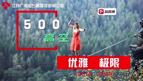 500米高空穿着高跟鞋走扁带