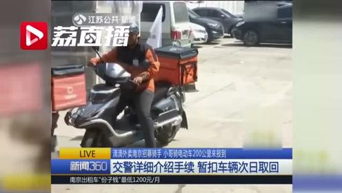 滴滴外卖南京招募骑手,小哥骑电动车200公里从无锡来报到