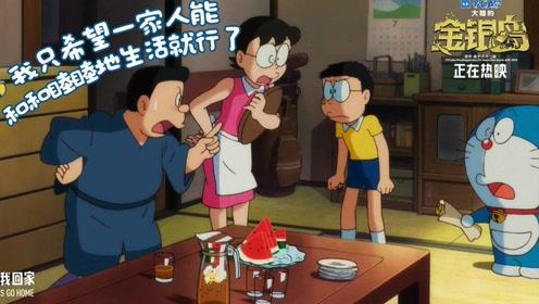 《哆啦A梦:大雄的金银岛》听妈妈话的爸爸是笨蛋吗