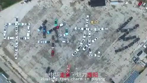 """大写的""""中华龙乡"""",航拍濮阳汽车摆字造型"""