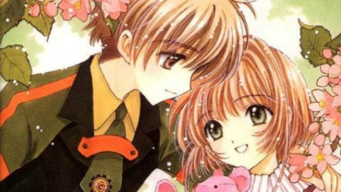 《魔卡少女樱透明牌篇》致童年的最甜cp,我永远在你身边