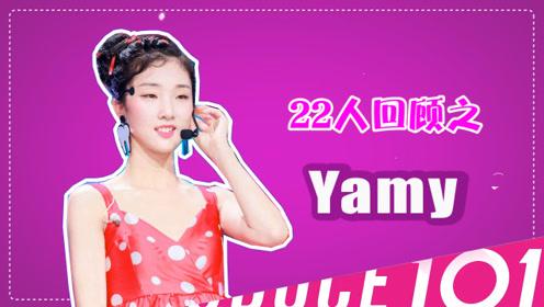 【饭制22人回顾篇】yamy——坚持最真的自己!做颜色不一样的烟火