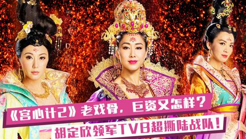 《宫心计2》老戏骨,巨资又怎样?胡定欣领军TVB超撕陆战队!