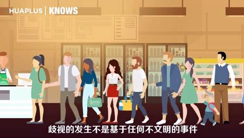 在海外,华人面对种族歧视该怎么办?!