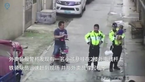 小孩悬挂二楼外电线杆上外卖员报警 两交警成功接住坠落孩子