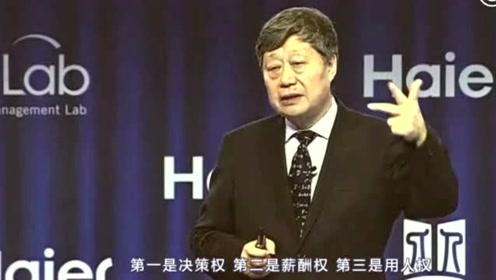 张瑞敏:企业管理者应该让下属和自己一样成为CEO