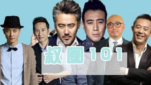 """《猎毒人》新版""""叔圈101""""来了!徐峥吴秀波张丹峰你pick谁?"""