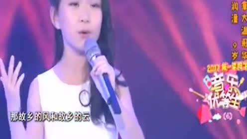 9岁天籁童声空灵演绎《故乡的云》,太好听了!