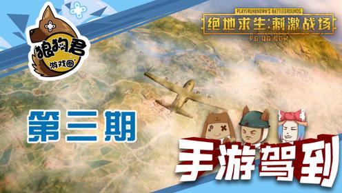 《手游驾到:刺激战场》第3期,神器M416攻楼,17杀送敌方升天