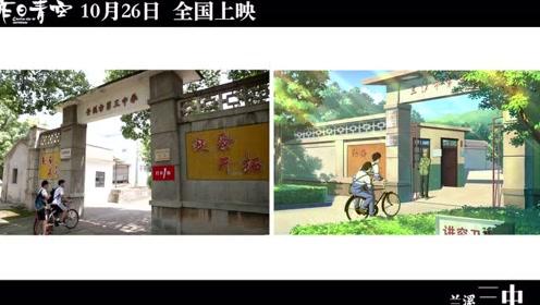 """《昨日青空》""""从实景到动画""""特辑  全国产阵容还原最美中国"""