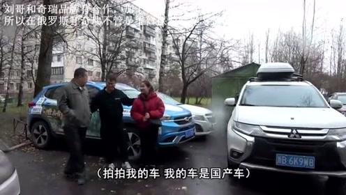 这辆中国产的奇瑞瑞虎,常年都在俄罗斯行驶,为国争光了!