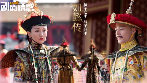 《如懿传》帝王家的婚姻怎能长相厮守?