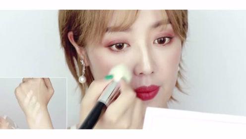 很多明星都用的化妆小技巧,巧用哑光色系的妆容技法