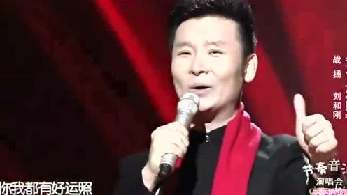 刘和刚携手战扬合唱一曲《马上发财》祝大家财源滚滚!