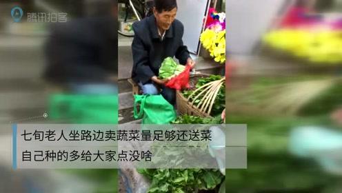 七旬老人坐路边卖蔬菜量足够还送菜 自己种的多给大家点没啥