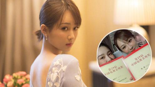 杨紫回应金鹰节未获奖 晒与师姐阚清子开心合影