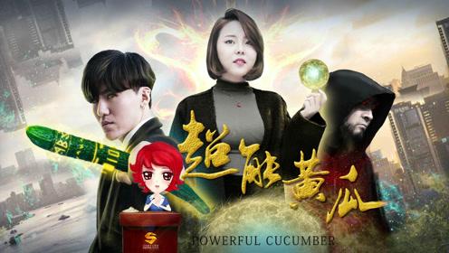 天津妞:农村屌丝男青年靠着一根超能黄瓜,也能追到心仪的女神?