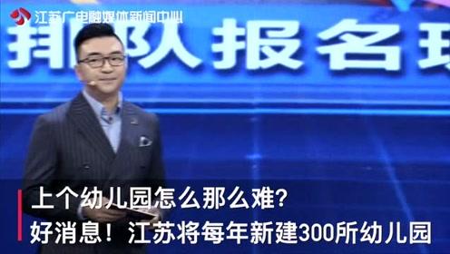 上个幼儿园咋这么难?《黄金时间》:江苏将每年新建300所幼儿园!