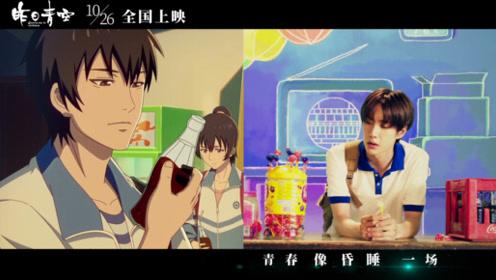 王一博X齐景轩,是漫画里走出的少年没错了!