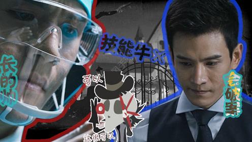 用《第五人格》打开《法医秦明》秦明变身正义监管者对抗套路罪犯