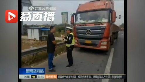 这个货车司机不得了 自印罚单蒙混过关20多次