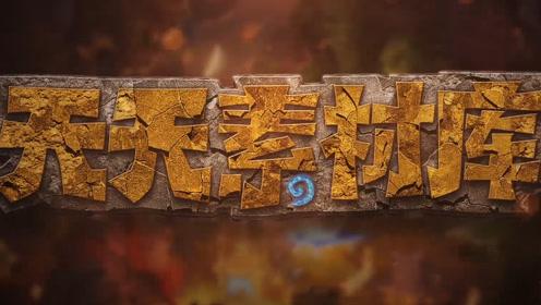 炉石传说:天天素材库 第108期