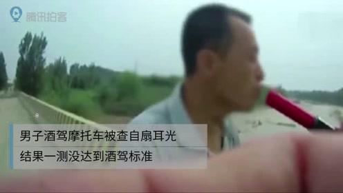 男子酒驾摩托车被查自扇耳光 结果一测没达到酒驾标准