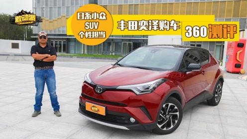 日系小型SUV个性担当 丰田奕泽购车360度评测