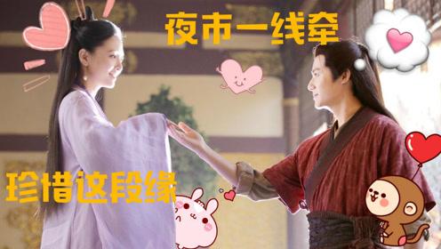 """夜幕CP有点甜!穆乐荣获""""盛唐最佳男友""""啦"""