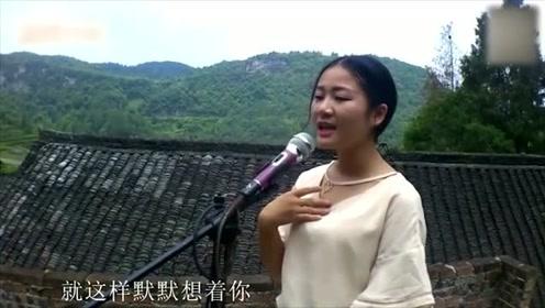 农村姑娘现场演唱《等你等了那么久》,听过最好听的歌