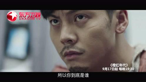 """东方卫视《橙红年代》定档9月17日 八年迷局""""版预告首曝"""