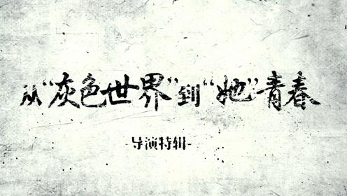 """《狗十三》""""从'灰色世界'到'她'青春""""导演特辑"""
