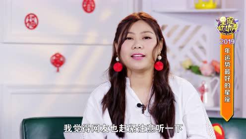 黄小鞋独家解析双鱼座2019年运势!