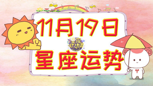 11月19日十二星座运势来袭!一个星座桃花朵朵一个星座财运满满!